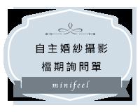 minifeel-wd_05