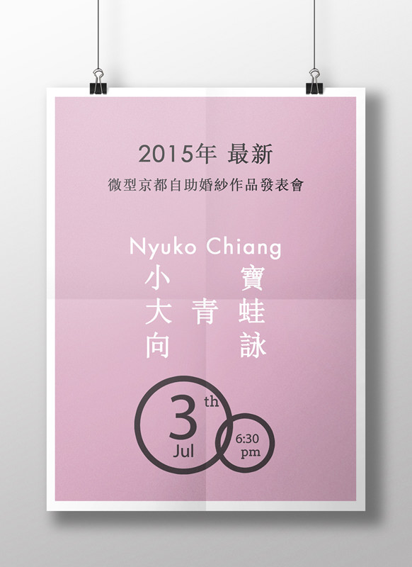 7月3日-2015京都發表3