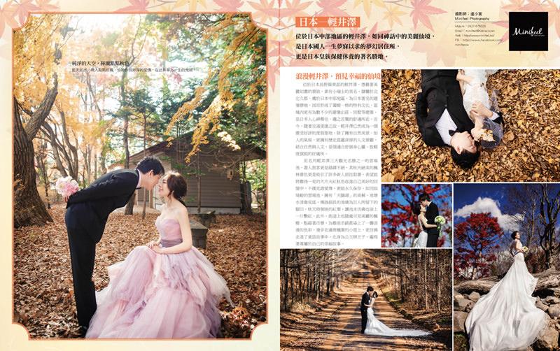 薇薇新娘雜誌 2015 秋季號 小寶
